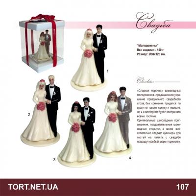 Шоколадный сувенир на свадьбу_1