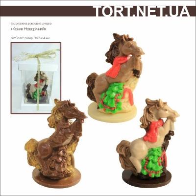Лошадка в шоколаде_1