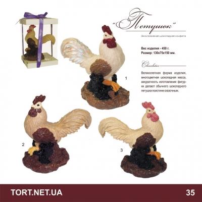 Шоколадная фигурка животного_8