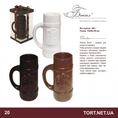 Шоколадный сувенир_6