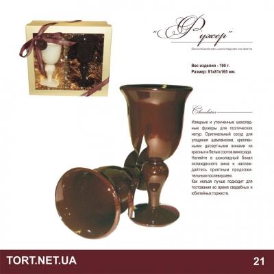 Шоколадный сувенир_7