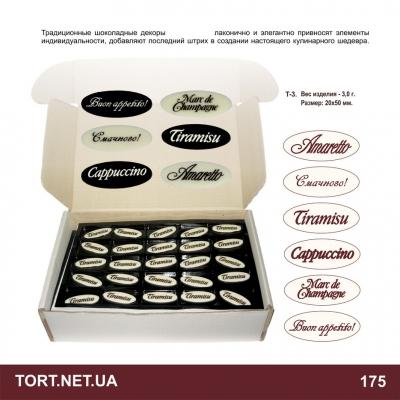 Шоколад для HoReCa_2