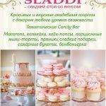 Кондитерская мастерская SLADDI_2