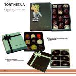Шоколадная конфета_19