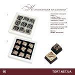 Набор шоколадных конфет_11