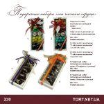 Набор шоколадных конфет_15