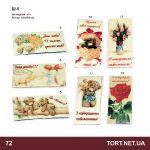 Шоколадная открытка_10