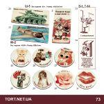 Шоколадная открытка_11