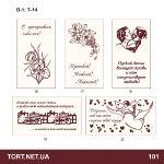Шоколадная открытка_14