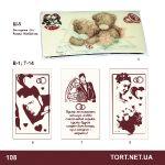 Шоколадная открытка_17