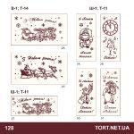 Шоколадная открытка_24