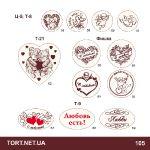 Шоколадка в день Святого Валентина_17