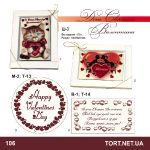 Шоколадка в день Святого Валентина_1