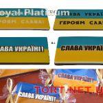 Украина в шоколаде_8