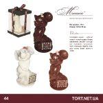 Мышка в шоколаде_1