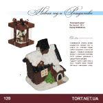 Шоколадный сувенир_1