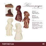 Шоколадная фигурка на торт_3
