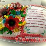 Торт Книга_53