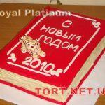 Торт Книга_57