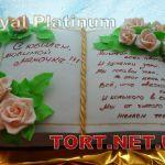 Торт на День рождения_14
