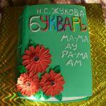 Торт на День знаний_2