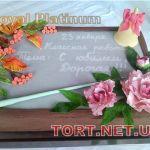 Торт на День учителя_5